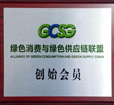 绿色消费与绿色供应链联盟创始会员