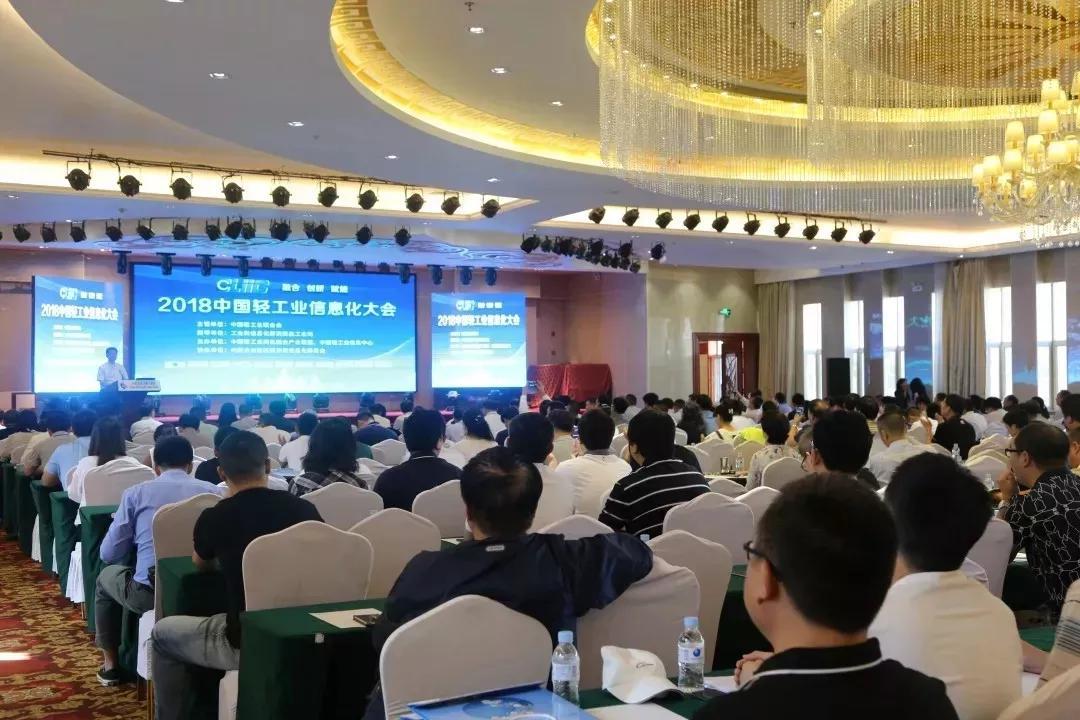 2018中国轻工业信息化大会