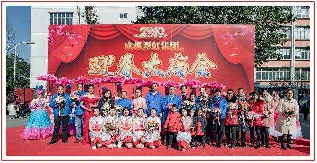 成都彩虹集团2019年迎春大庙会掠影