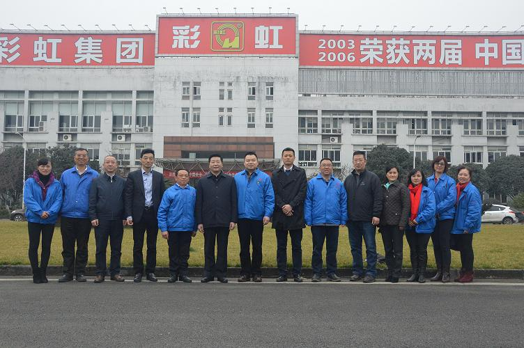 市委常委、市委统战部部长、市总工会主席吴凯一行莅临成都彩虹集团调研