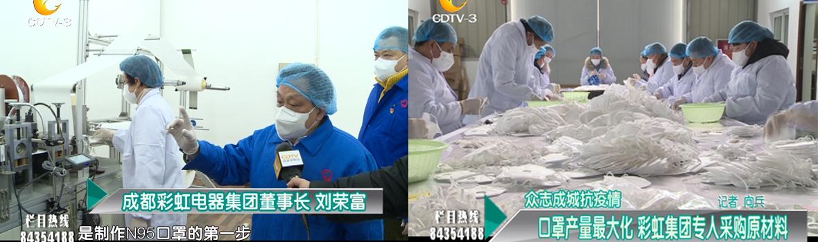 产量最大化热豆腐,彩虹公司加紧民用口罩生产回复赫,筹划医用N95口罩生产